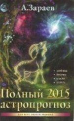 Полный астропрогноз 2015 г.Для всех знаков зодиака.Любовь,бизнес,удача,успех