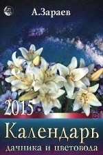Календарь дачника и цветовода на 2015 год