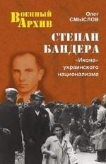 "ВА Степан Бандера. ""Икона"" украинского национализма (12+)"