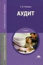 Аудит. Учебник для студентов учреждений среднего профессионального образования