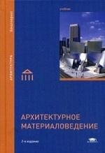Архитектурное материаловедение. Учебник для студентов учреждений высшего образования