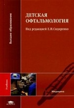 Детская офтальмология. Учебник для студентов учреждений высшего образования. Гриф Министерства Здравоохранения