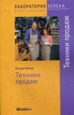 TG. Техники продаж. 4-е изд., стер