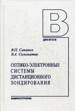 Оптико-электронные системы дистанционного зондирования. Учебник. Гриф УМО вузов России