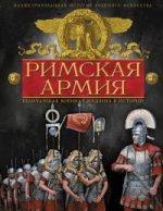 Римская армия. Величайшая военная машина в истории