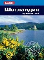 Шотландия: Путеводитель