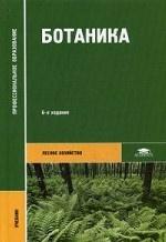 Ботаника. Учебник для студентов учреждений среднего профессионального образования