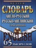65 000 слов Англо-рус., русско-англ. словарь
