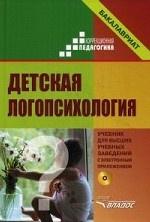 Детская логопсихология. Учебник (+ CD-ROM)
