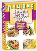 Лучшие блюда постной кухни. 250 вкусных рецептов