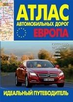 Атлас автомоб. дорог. ЕВРОПА. Зап. Европа...(обл.)
