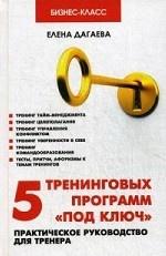 """5 тренинговых программ""""под ключ"""". Практическое руководство"""