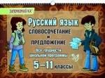 Николай Николаевич Иванец. Русский язык: Словосочетание и предложение 5-11кл