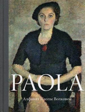 Paola. Алфавит Паолы Волковой. 2-е издание