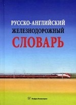 Русско-английский железнодорожный словарь