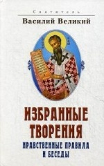 Святитель Василий Великий.Избранные творения