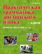 Практическая грамматика англ яз (ключи). Ур. А1/А2