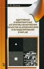 Адаптивные и инвариантные алгоритмы обнаружения объектов на изображениях и их моделирование в Matlab. Учебн. пос., 2-е изд., доп