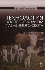 Технология воспроизводства племенного скота: Уч.пособие, 2-е изд., испр
