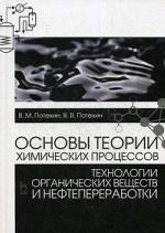 Основы теории химических процессов технологии органических веществ и нефтепереработки: Учебник, 3-е изд., испр. и доп
