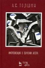 Импровизация в обучении актера: Учебное пособие, 3-е изд., стер