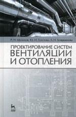 Проектирование систем вентиляции и отопления: Уч.пособие, 2-е изд., испр. и доп