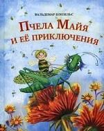 Пчела Майя и ее приключения