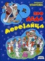 НГ Про деда Морозайца