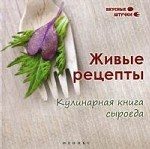 Живые рецепты: кулинарная книга сыроеда