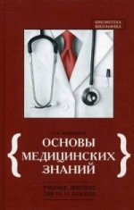 Основы медицинских знаний. 10-11 классы. Учебное пособие
