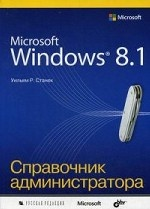Microsoft Windows 8. 1. Справочник администратора