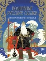ВСС. Волшебные русские сказки
