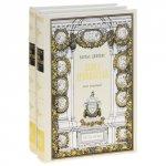 Лавка древностей. В 2 томах (подарочный комплект)