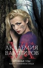 Райчел Мид. Академия вампиров. Кровные узы. Книга 4. Пламенное сердце 150x235