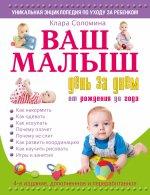 Ваш малыш день за днем: от рождения до года 4-е издание, дополненное и переработанное