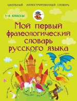 Мой первый фразеологический словарь русского языка