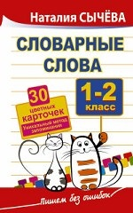 Наталия Сычева. Словарные слова 1-2кл 30 цветных карточек