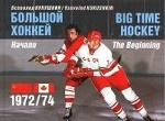 Большой хоккей. Начало. 1972/74 / Big Time Hockey: The Beginning 1972/74