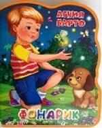 Фонарик. Книжка-игрушка
