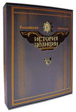 Российская Империя. История полиции