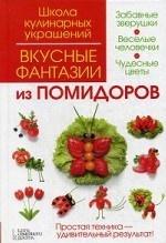 Вкусные фантазии из помидоров
