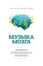 Скачать Музыка мозга. Правила гармоничного развития бесплатно