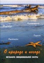 О природе и погоде. Метафора эмоц. сф. (Жест. кор)