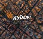 AirPano. Мир с высоты. Лучшие фотографии