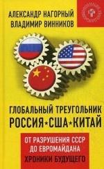 Глобальный треугольник. Россия - США - Китай. От разрушения СССР до Евромайдана. Хроники будущего