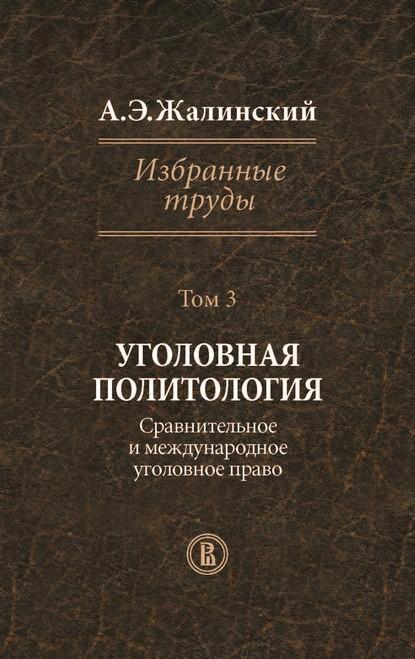 Избранные труды. Том 3. Уголовная политология. Сравнительное и международное право