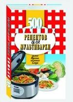 500 лучших рецептов для мультиварки