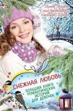 Снежная любовь