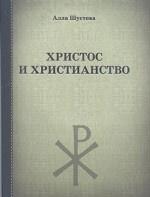 Христос и христианство