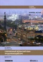 Espanol actual / Современный испанский язык. Продолжающий курс. Уровень В1. Учебник